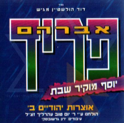 Yosef Mokir Shabbos - Avraham Fried