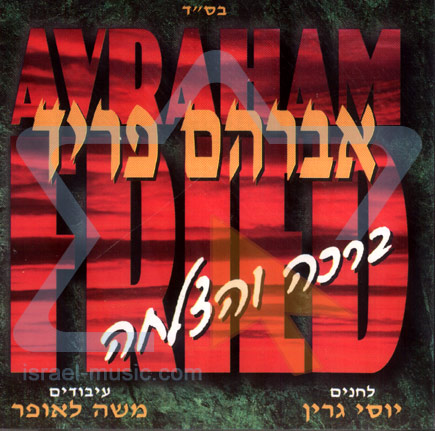 Success And Blessing by Avraham Fried