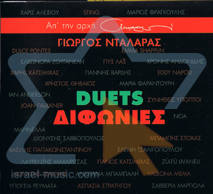 The Duets Album के द्वारा Yorgos Dalaras
