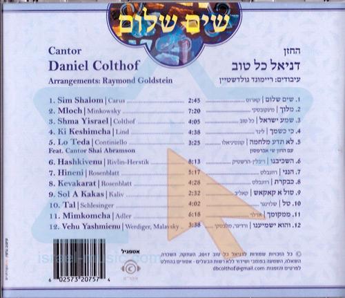 Sim Shalom - Cantor Daniel Colthof