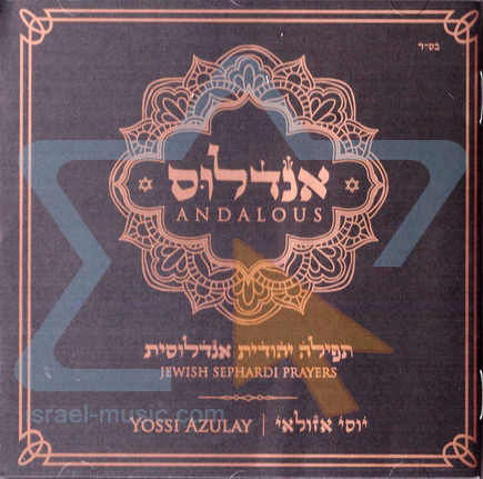 Andalous Par Yossi Azulay