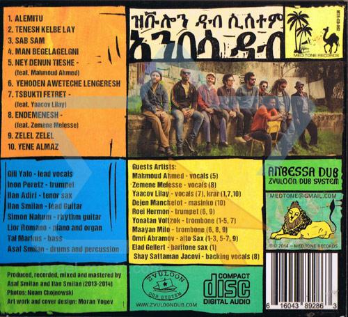 Anbessa Dub by Zvuloon Dub System
