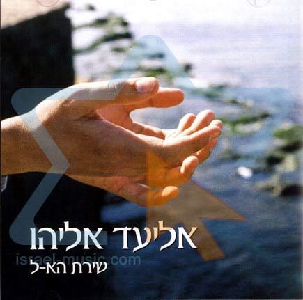 Shirat Ha-El by Eliad Eliyahu