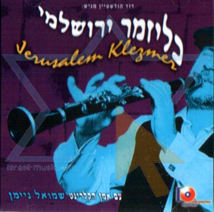 Jerusalem Klezmer by Shmuel Nieman