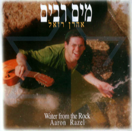 Water from the Rock by Aharon Razel