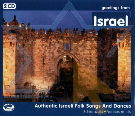 Greetings from Israel by Various