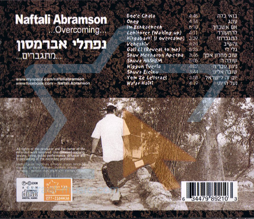 Overcoming by Naftali Abramson