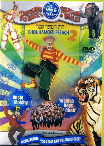 Chol Hamoed Pesach 2 by Various