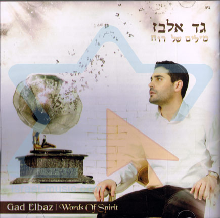 Words of Spirit Di Gad Elbaz