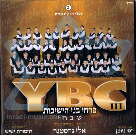 Shabichi - The Yeshiva Boys Choir