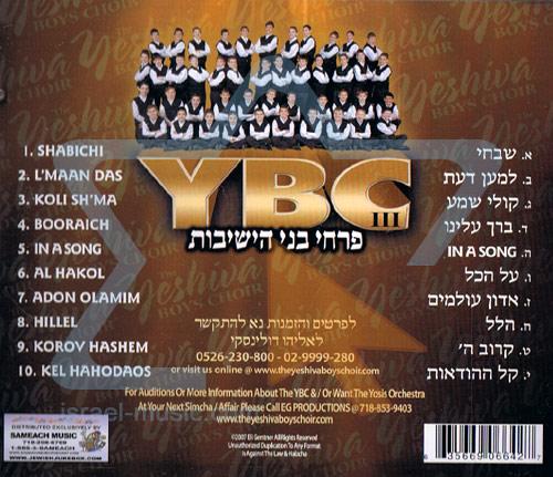 Shabichi by The Yeshiva Boys Choir