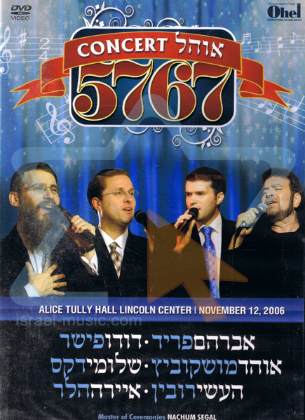 Ohel Concert 5767 by Various