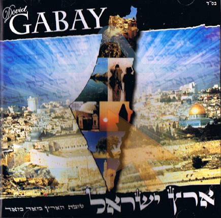 Eretz Yisroel Par David Gabay