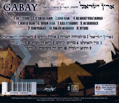 Eretz Yisroel by David Gabay