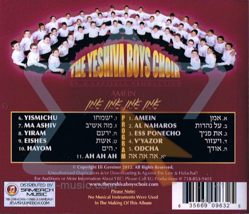 Amein by The Yeshiva Boys Choir