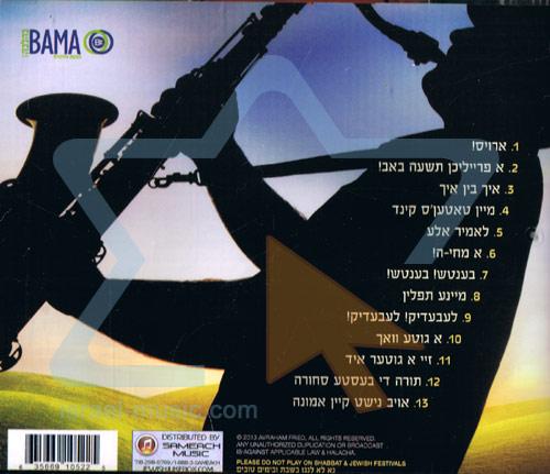 Ah Mechaye! by Avraham Fried