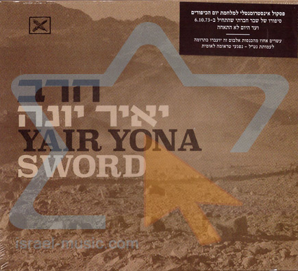 Sword Par Yair Yona