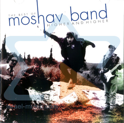 Higher and Higher لـ The Moshav Band