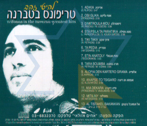 Greatest Hits - Part 2 by Trifonas