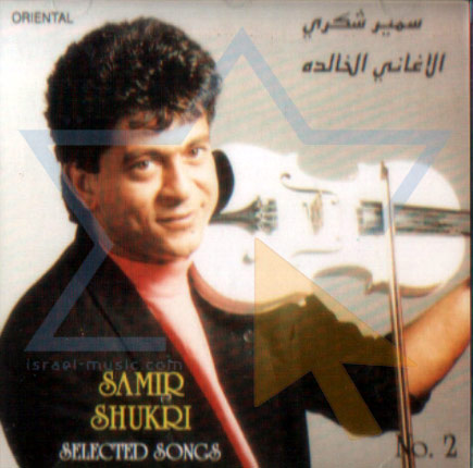 Selected Songs Part 2 by Samir Shukri