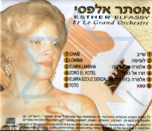 Chansons Marocaine - Part 1 by Esther Elphasi