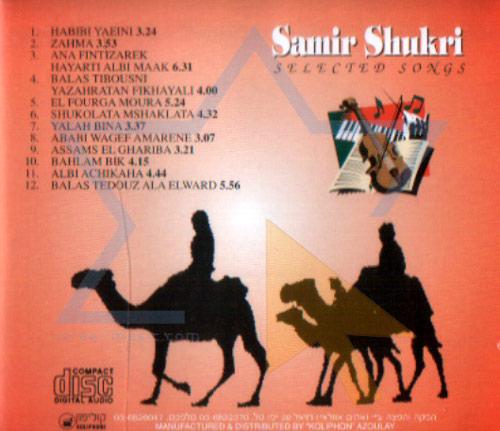 Selected Songs لـ Samir Shukri
