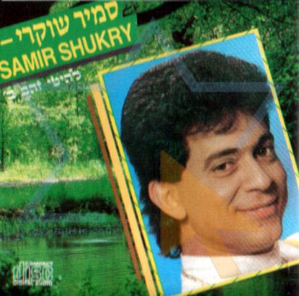 Greatest Hits Part 2 لـ Samir Shukri