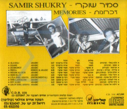 Memories by Samir Shukri