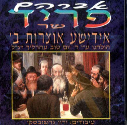 Yiddish Gems 2 - Avraham Fried