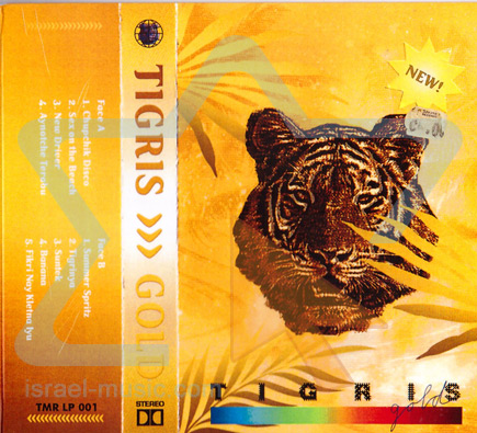 Gold Door Tigris