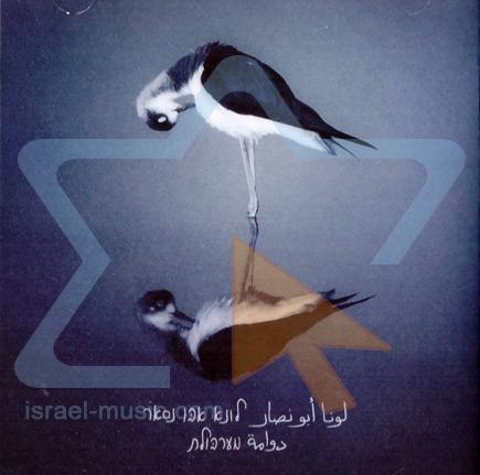 Ma'arbolet لـ Luna Abu Nassar