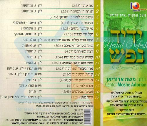 Yedid Nefesh by Cantor Moshe Adorian