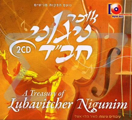 A Treasury of Lubavitcher Nigunim Por Meir Halevi Eshel