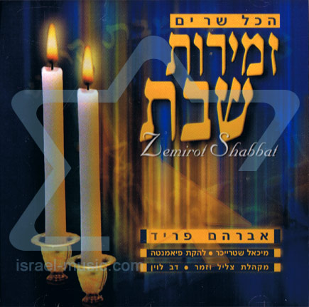 Everybody Sings Zmirot Shabbat - Various