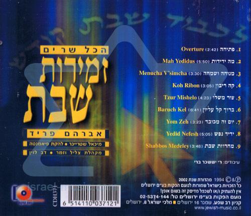 Everybody Sings Zmirot Shabbat by Various