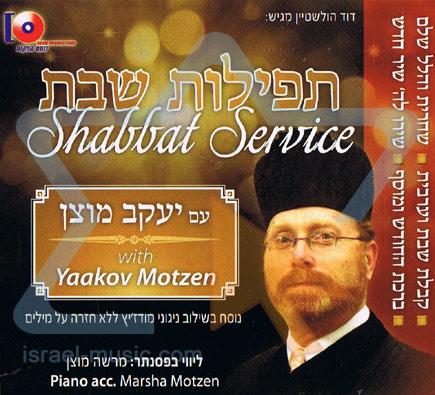 Shabbat Service by Cantor Yaakov Motzen