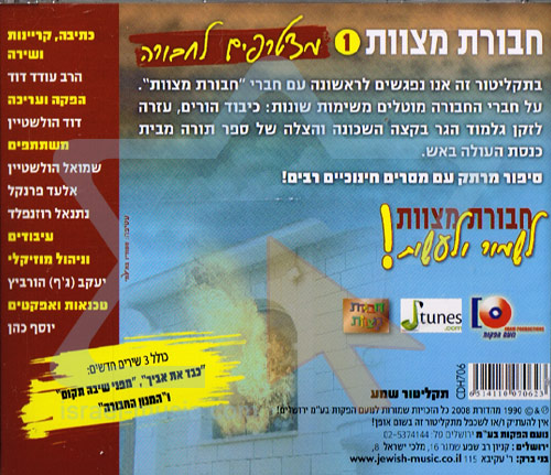 The Mitzvot Group - Vol. 1 by Rabbi Oded David