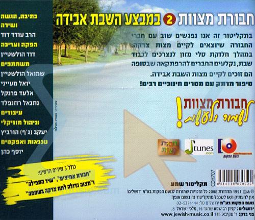 The Mitzvot Group - Vol. 2 Par Rabbi Oded David