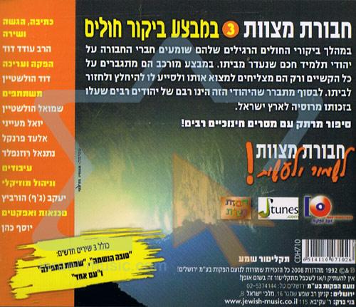 The Mitzvot Group - Vol. 3 Par Rabbi Oded David