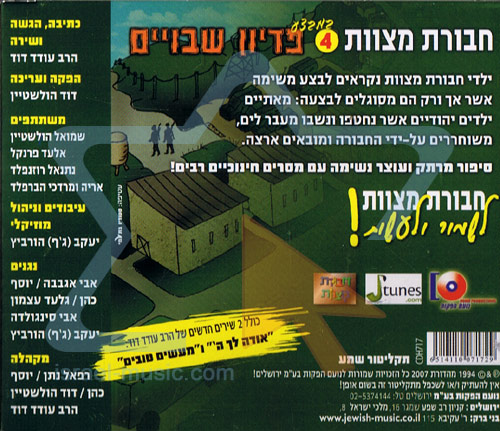 The Mitzvot Group - Vol. 4 Par Rabbi Oded David