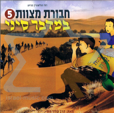 The Mitzvot Group - Vol. 5 By Rabbi Oded David