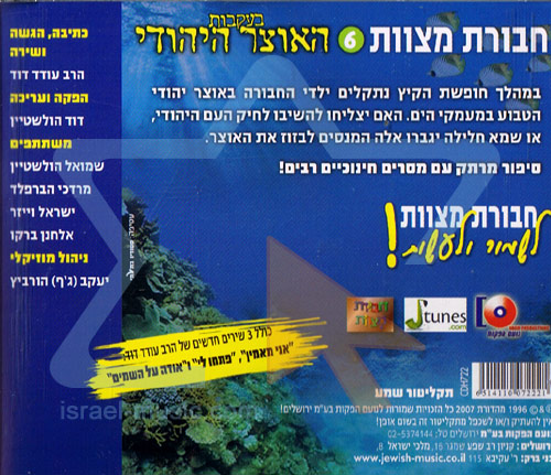 The Mitzvot Group - Vol. 6 Par Rabbi Oded David