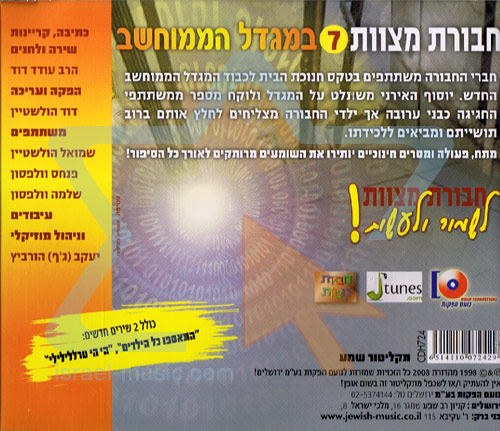 The Mitzvot Group - Vol. 7 by Rabbi Oded David