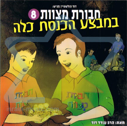 The Mitzvot Group - Vol. 8 By Rabbi Oded David