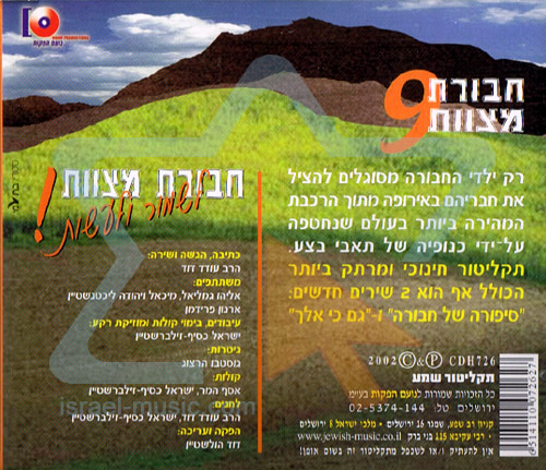 The Mitzvot Group - Vol. 9 Par Rabbi Oded David