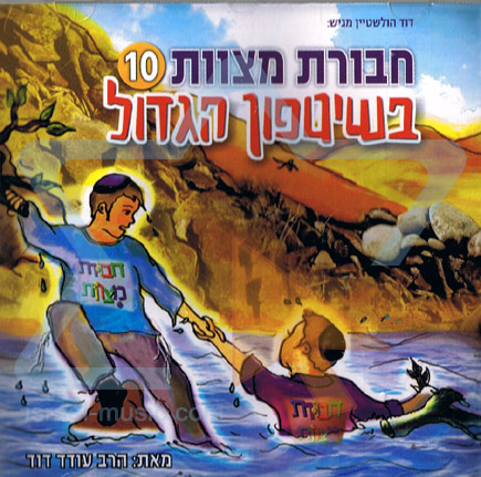The Mitzvot Group - Vol. 10 By Rabbi Oded David
