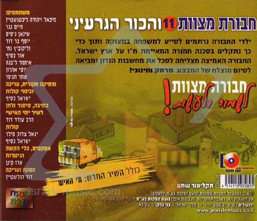 The Mitzvot Group - Vol. 11 by Rabbi Oded David