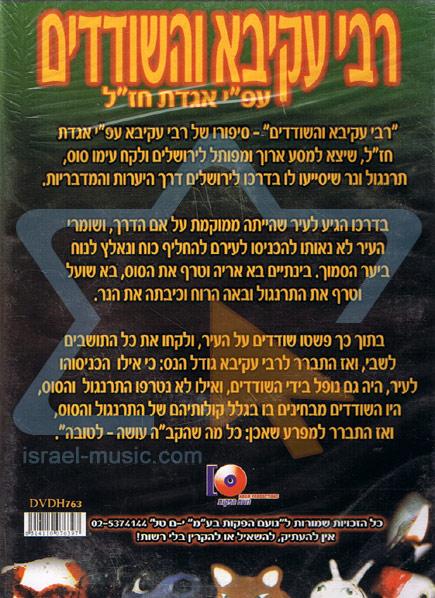 Rabbi Akiva and the Bandits by Various