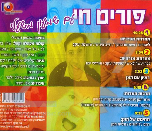 Purim Chai by Shimon Mishali