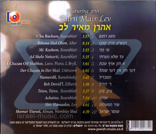 שומר ישראל - החזן אהרן מאיר לב